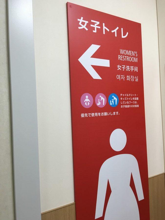 entrada banheiro feminino no japao