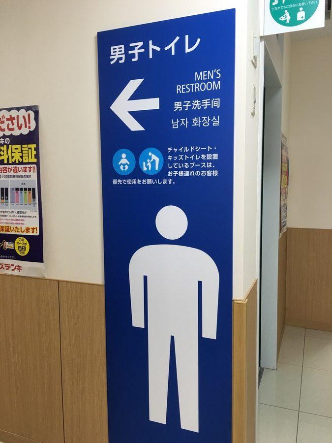 entrada banheiro masculino c acessorio infantil no japao